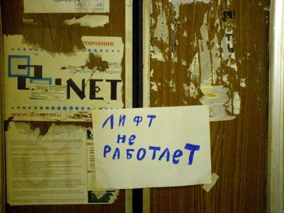 Столичные жители помогут  Крыму разобраться  с лифтами