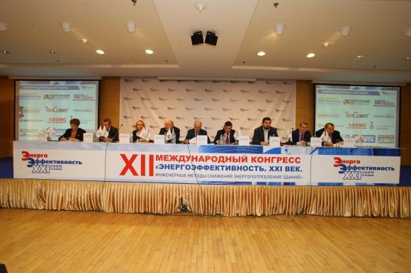 В Москве прошли мероприятия деловой программы конгресса «Энергоэффективность. XXI век»