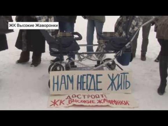 «Активисты» побуждают дольщиков ЖК Высокие Жаворонки отказаться от квартир