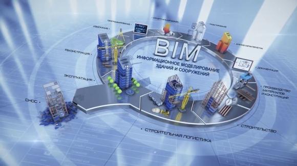 В РСПП пройдет семинар по BIM-технологиям