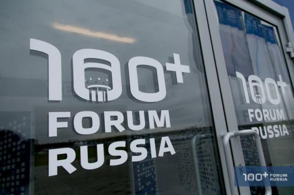 100+ Forum Russia пройдет в декабре