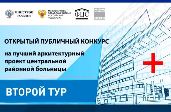 14 проектных организаций вышло во второй тур Всероссийского конкурса проектов больниц