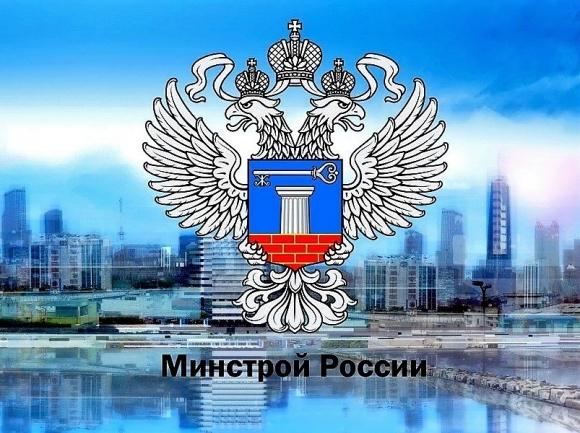 Минстрой России становится единым госзаказчиком объектов инфраструктуры