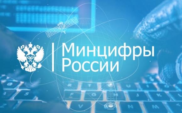 Минцифры поддержит цифровизацию малого и среднего бизнеса