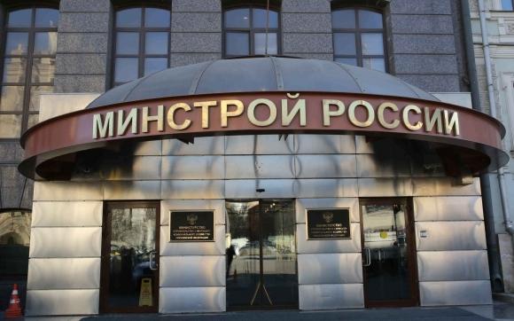 Минстрой предложил распространить пересмотр цен на контракты, заключенные до 1 октября