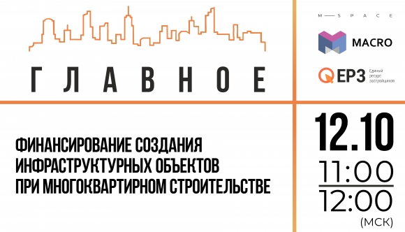 12 октября на онлайн-конференции обсудят проблемы проектного финансирования в стройкомплексе