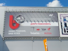 Выставка bauma CTT RUSSIA: наконец-то очно, а не online!