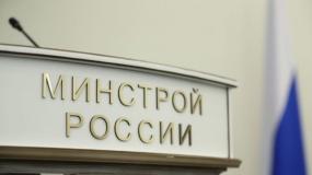 Минстрой считает, что нормативная база достаточна для внедрения ТИМ в РФ