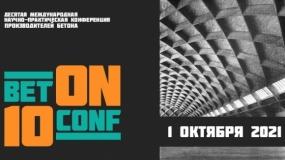 Про бетон и не только будут говорить на конференции BetONconf'2021
